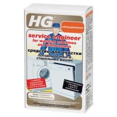Средство для очистки посудомоечных и стиральных машин 2х100гр HG