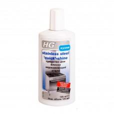 Средство для блеска нержавеющей стали HG 125мл