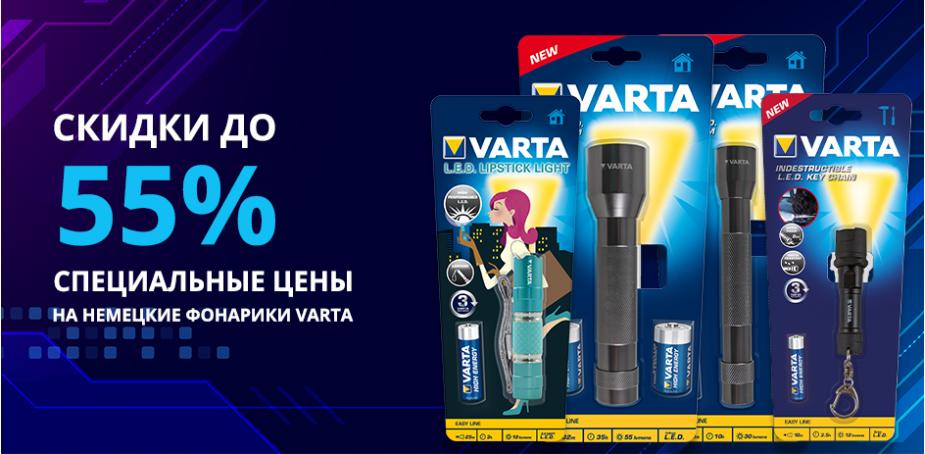 Специальные цены на немецкие фонарики Varta