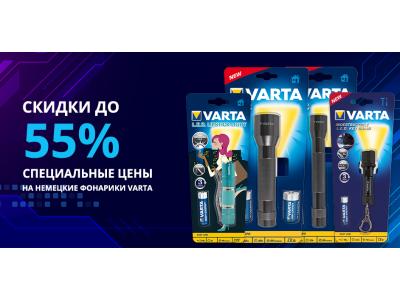Акция на фонарики Varta